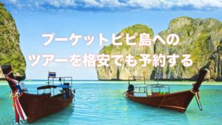 ピピ島の現地ツアーを格安で申し込む方法と価格比較〜海外サイトKlookを利用