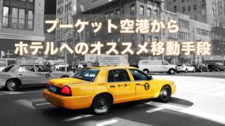 プーケット空港からホテルまでのタクシーは、空港で客引きに注意!