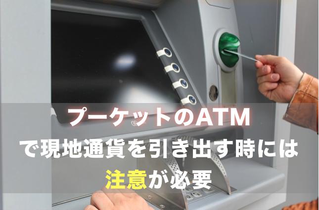 タイ・プーケットでのATMでは手数料と両替レートに注意が必要