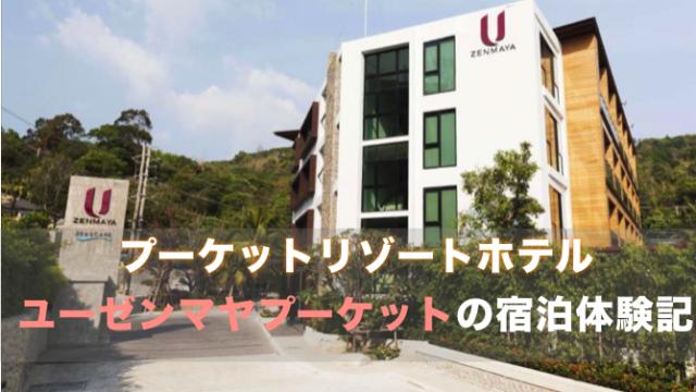 【プーケット】ユーゼンマヤプーケットリゾートのホテル宿泊体験記〜レビューと感想