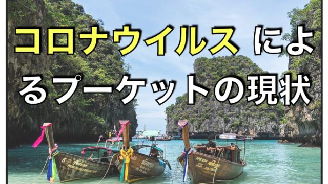 プーケット(タイ)にはコロナの影響で入国禁止?〜最新の現状と今後の展望について