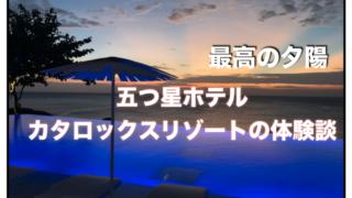【最高の夕陽】カタロックスリゾート(プーケット)のレストラン体験談レビュー
