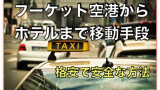 プーケット空港からホテル(市内)までのおすすめ交通手段〜格安の2000円で!!